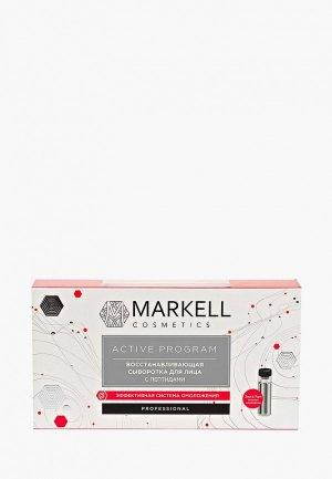 Сыворотка для лица Markell. Цвет: белый