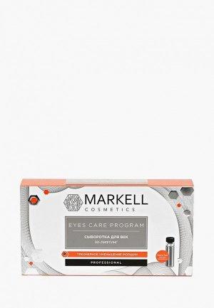 Сыворотка для век и шеи Markell. Цвет: белый